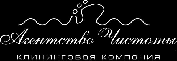 Логотип компании Агентство Чистоты