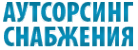 Логотип компании Аутсорсинг Снабжения