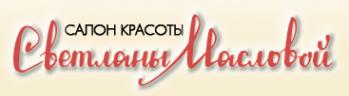 Логотип компании Салон красоты Светланы Масловой