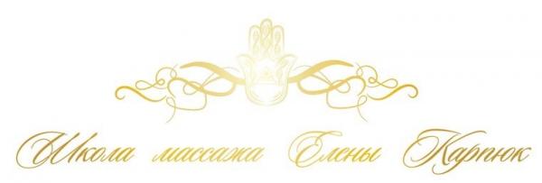 Логотип компании Школа массажа Елены Карпюк