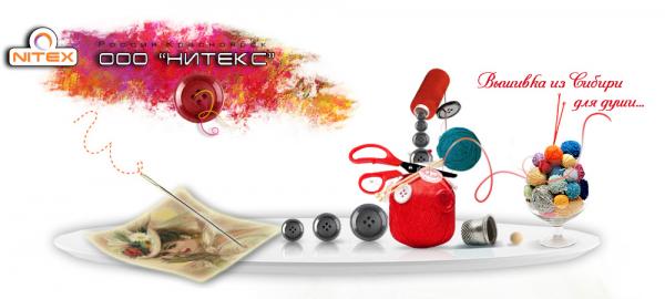 Логотип компании Нитекс