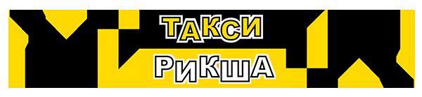 Логотип компании Рикша