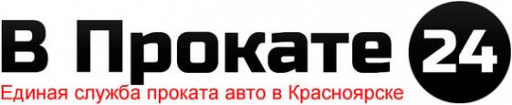 Логотип компании В Прокате 24