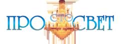 Логотип компании ПРО СВЕТ