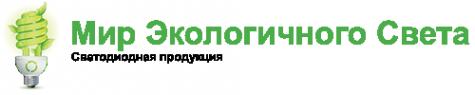 Логотип компании Мир Экологичного Света