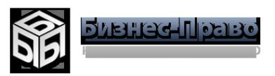 Логотип компании Бизнес и Право