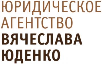 Логотип компании Юридическое агентство Вячеслава Юденко