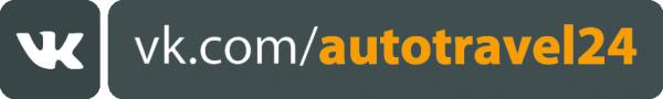 Логотип компании Auto Travel