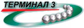 Логотип компании Терминал 3