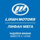 Логотип компании Лифан Мега