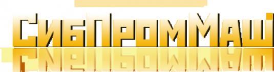 Логотип компании СибПромМаш