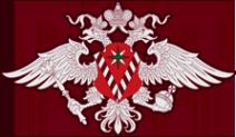 Логотип компании Управление Федеральной миграционной службы по Красноярскому краю