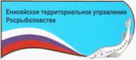 Логотип компании Енисейское территориальное управление Федерального агентства по рыболовству