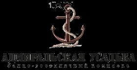 Логотип компании Адмиральская усадьба