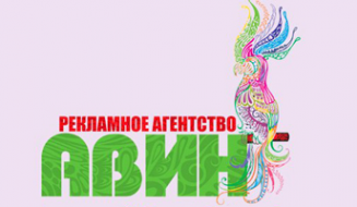 Логотип компании АВиН