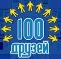 Логотип компании 100 друзей