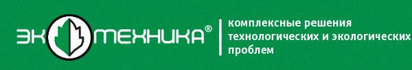 Логотип компании Экотехника