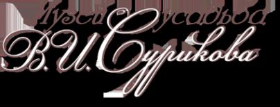 Логотип компании Музей-усадьба В.И. Сурикова