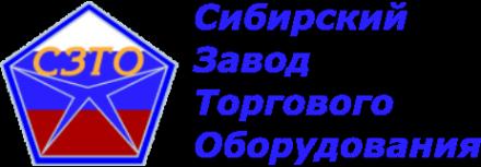 Логотип компании Сибирский завод торгового оборудования