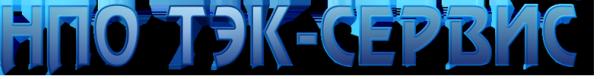 Логотип компании ТЭК-СЕРВИС