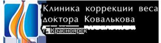 Логотип компании Клиника коррекции веса доктора Ковалькова