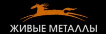 Логотип компании Живые металлы