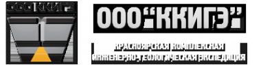 Логотип компании Красноярская комплексная инженерно-геологическая экспедиция