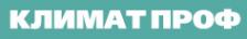 Логотип компании Климат Проф