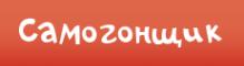 Логотип компании Самогонщик