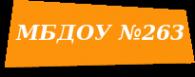 Логотип компании Детский сад №263