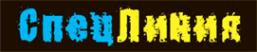 Логотип компании СпецЛиния