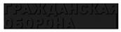 Логотип компании Гражданская оборона