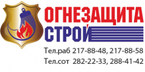 Логотип компании Огнезащита Строй