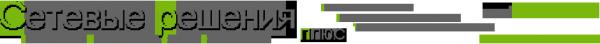 Логотип компании Сетевые решения плюс