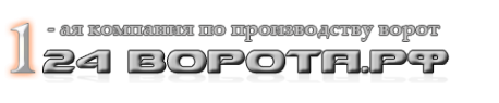 Логотип компании 124ворота
