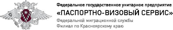 Логотип компании Паспортно-визовый сервис ФГУП