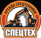 Логотип компании СпецТех