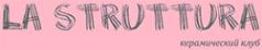 Логотип компании Ла Струттура