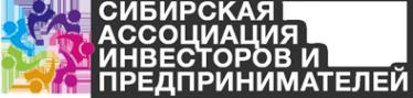 Логотип компании Сибирская Ассоциация Инвесторов и Предпринимателей