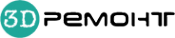 Логотип компании 3Д ремонт