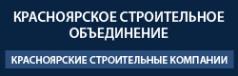 Логотип компании Красноярское строительное объединение
