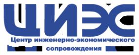 Логотип компании ЦЕНТР ИНЖЕНЕРНО-ЭКОНОМИЧЕСКОГО СОПРОВОЖДЕНИЯ