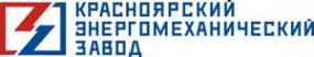 Логотип компании Красноярский энергомеханический завод