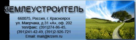 Логотип компании Землеустроитель